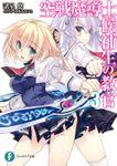 空戦魔導士候補生の教官3 BOOK☆WALKER special edition