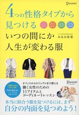 4つの性格タイプから見つける いつの間にか人生が変わる服-電子書籍