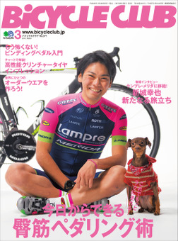 BiCYCLE CLUB 2016年3月号 No.371-電子書籍