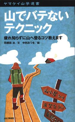 ヤマケイ山学選書 山でバテないテクニック-電子書籍
