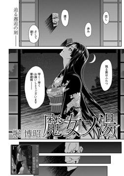魔女ノ湯〈連載版〉 覗き見た母の恥態 / 第9話-電子書籍