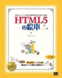 HTML5の絵本