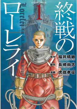 終戦のローレライ(1)-電子書籍