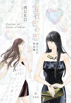 宝石色の恋 西UKO作品集-電子書籍