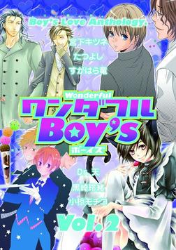 ワンダフルBoy's Vol.02-電子書籍