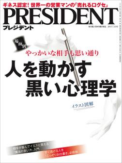 PRESIDENT 2017年7月31日号-電子書籍
