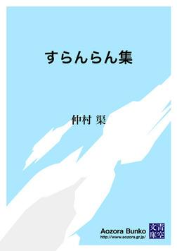 すらんらん集-電子書籍