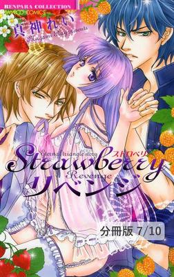 快感(ハート)ゴッドハンド 1 Strawberryリベンジ【分冊版7/10】-電子書籍