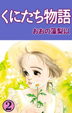 くにたち物語 2巻-電子書籍