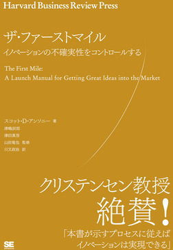 ザ・ファーストマイル イノベーションの不確実性をコントロールする-電子書籍