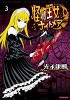 怪物王女ナイトメア(3)