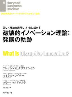 破壊的イノベーション理論:発展の軌跡-電子書籍