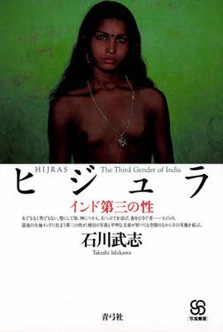 ヒジュラ インド第三の性-電子書籍