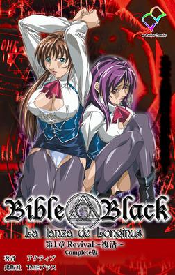 【フルカラー成人版】新・Bible Black 第1章 Revival~復活~ Complete版-電子書籍