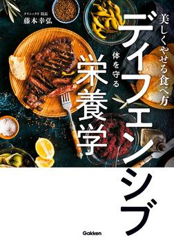 美しくやせる食べ方 ディフェンシブ~体を守る~栄養学-電子書籍