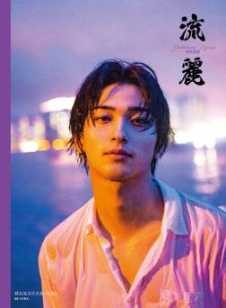 横浜流星写真集『流麗』-電子書籍