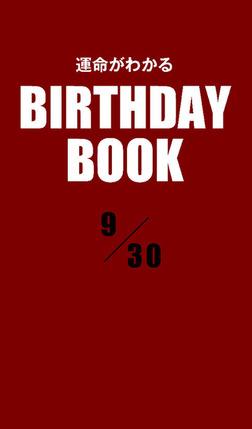運命がわかるBIRTHDAY BOOK  9月30日-電子書籍