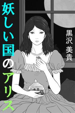 妖しい国のアリス―Alice in Erotic Land―-電子書籍