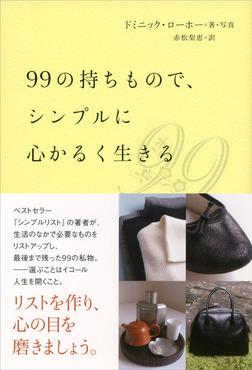 99の持ちもので、シンプルに心かるく生きる-電子書籍