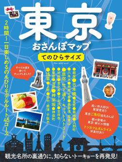 東京おさんぽマップ てのひらサイズ-電子書籍