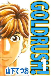 GOLDRUSH!(1)