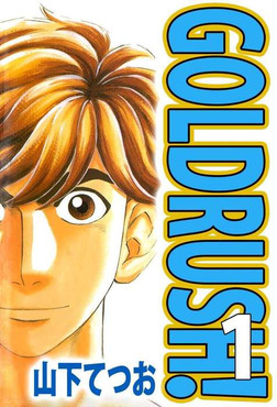 GOLDRUSH!(1)-電子書籍