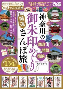 神奈川の御朱印めぐり開運さんぽ旅-電子書籍