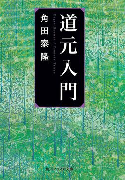 道元入門-電子書籍