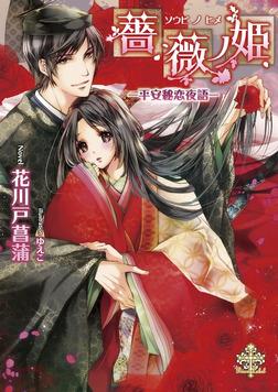 薔薇ノ姫【イラスト付】 ―平安秘恋夜語―-電子書籍