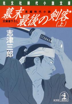 幕末最後の剣客〈上〉-電子書籍
