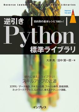 逆引きPython標準ライブラリ 目的別の基本レシピ180+!-電子書籍