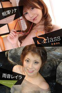 S-classEROS vol.11雨音レイラ 相澤リナ