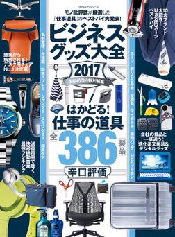 100%ムックシリーズ ビジネスグッズ大全2017-電子書籍