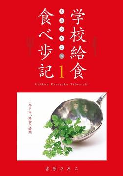 吉原ひろこの学校給食食べ歩記〈1〉今ドキ、給食の時間-電子書籍