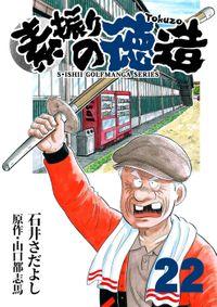 石井さだよしゴルフ漫画シリーズ 素振りの徳造 22巻
