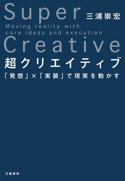 超クリエイティブ 「発想」×「実装」で現実を動かす-電子書籍