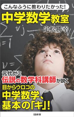 こんなふうに教わりたかった!中学数学教室-電子書籍