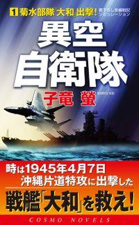 異空自衛隊(1)菊水部隊「大和」出撃