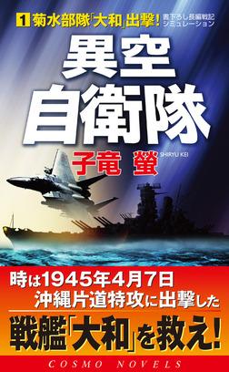 異空自衛隊(1)菊水部隊「大和」出撃-電子書籍