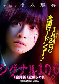 【期間限定・実写映画カバー版】シグナル100【電子限定おまけ付き】 2巻