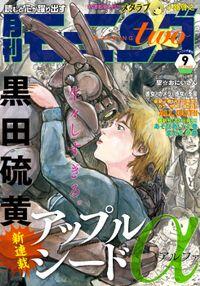 月刊モーニング・ツー 2014 9月号