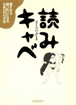 読みキャベ-電子書籍