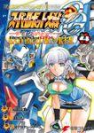スーパーロボット大戦OG-ジ・インスペクター-Record of ATX Vol.4 BAD BEAT BUNKER