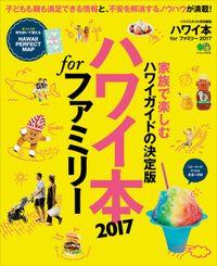 ハワイ本 for ファミリー2017