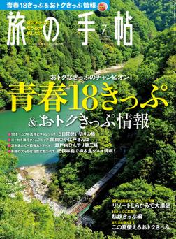 旅の手帖_2017年7月号-電子書籍