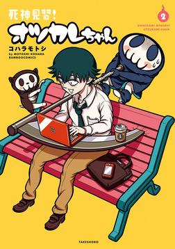 死神見習!オツカレちゃん【カラー増量版】(2)-電子書籍