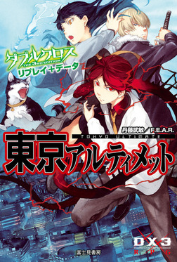 ダブルクロス The 3rd Edition リプレイ+データ 東京アルティメット-電子書籍