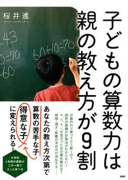 子どもの算数力は親の教え方が9割-電子書籍
