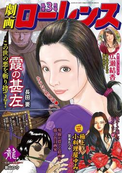 劇画ローレンス2020年3月号-電子書籍