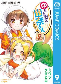 ゆらぎ荘の幽奈さん 9-電子書籍